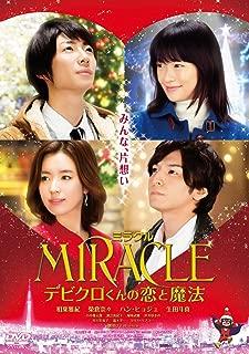 MIRACLE デビクロくんの恋と魔法 DVD [レンタル落ち]