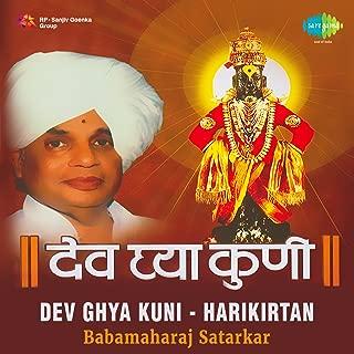 Dev Ghya Kuni - Hari Kirtan
