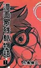 表紙: 漫画家残酷物語1 | 永島 慎二