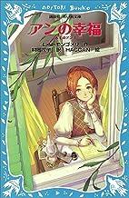 表紙: 青い鳥文庫 アンの幸福 赤毛のアン(4) (講談社青い鳥文庫) | L・M・モンゴメリ