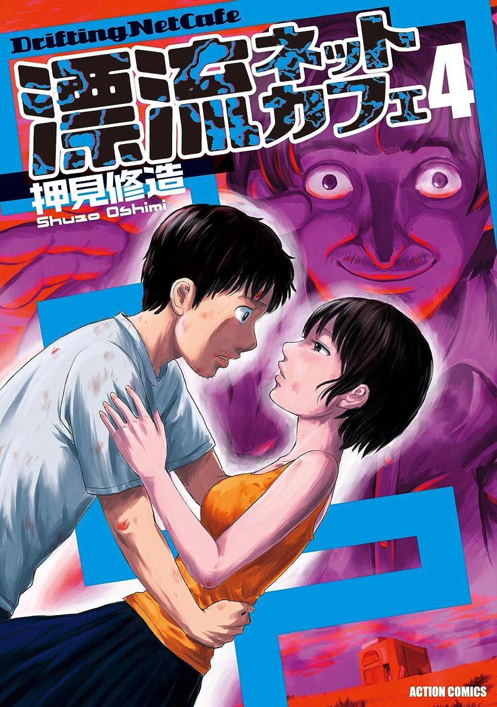 乱れ再撮りエキス漂流ネットカフェ : 4 (アクションコミックス)