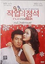 Art of Seduction (Korean Movie w. English Sub - All Region DVD)