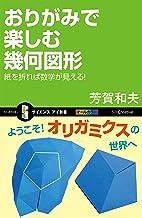 表紙: おりがみで楽しむ幾何図形 紙を折れば数学が見える! (サイエンス・アイ新書) | 芳賀 和夫
