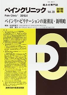 ペインクリニック別冊 Vol.39春号―痛みの専門誌 ペインリハビリテーションの新潮流・新戦略
