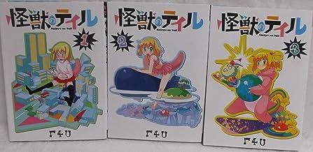 怪獣のテイル コミック 1-3巻セット (ヤングジャンプコミックス・ウルトラ)