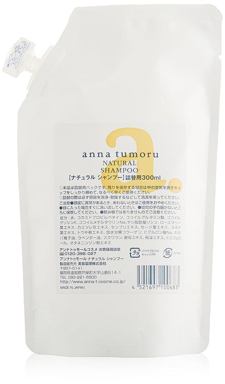 興奮するトランスミッション浴アンナトゥモール ナチュラルシャンプー 300ml 詰替用
