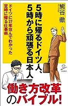 表紙: 5時に帰るドイツ人、5時から頑張る日本人 ドイツに27年住んでわかった定時に帰る仕事術 (SB新書) | 熊谷 徹
