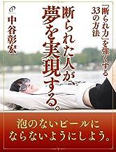 表紙: 断られた人が、夢を実現する。 | 中谷彰宏