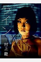 ライン (村上龍電子本製作所) Kindle版