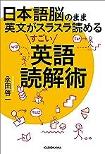 表紙: 日本語脳のまま英文がスラスラ読めるすごい英語読解術 | 永田 啓一