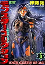 表紙: モンスター・コレクション(5) 魔獣使いの少女 モンスター・コレクション 魔獣使いの少女 (ドラゴンコミックスエイジ) | 安田 均