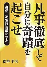表紙: 凡事徹底して自分に奇蹟を起こせ | 松本幸夫