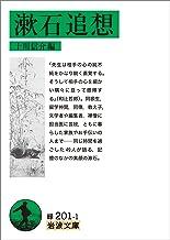 表紙: 漱石追想 (岩波文庫) | 十川 信介