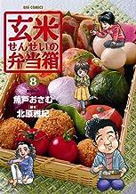 表紙: 玄米せんせいの弁当箱(8) (ビッグコミックス)   北原雅紀