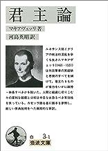 表紙: 君主論 (岩波文庫) | マキアヴェッリ