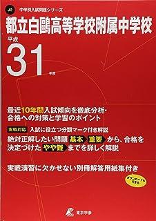 都立白鴎高等学校附属中学校 平成31年度用 【過去10年分収録】 (中学別入試問題シリーズJ2)