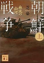 表紙: 朝鮮戦争(上) 血流の山河 (講談社文庫) | 芝豪