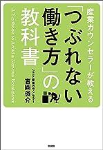 表紙: 産業カウンセラーが教える 「つぶれない働き方」の教科書 | 吉岡俊介