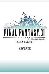 ファイナルファンタジーXI ~終わりなき大地の唄~ Kindle版