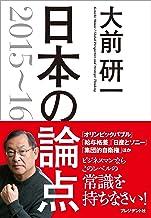 表紙: 日本の論点2015~16 | 大前 研一