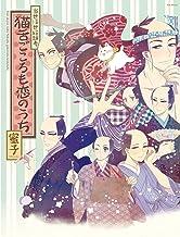 表紙: 当世浮世絵類考 猫舌ごころも恋のうち (ふゅーじょんぷろだくと)   蜜子