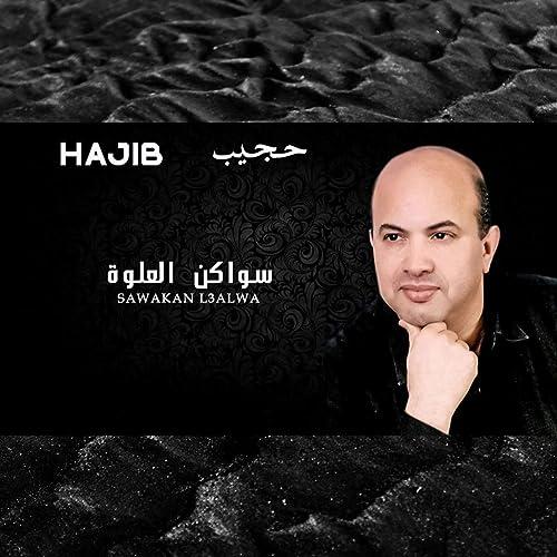 HAJIB TÉLÉCHARGER MP3 CHAABI MUSIC