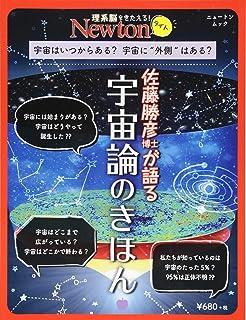 Newtonライト『佐藤勝彦博士が語る 宇宙論のきほん』 (ニュートンムック)
