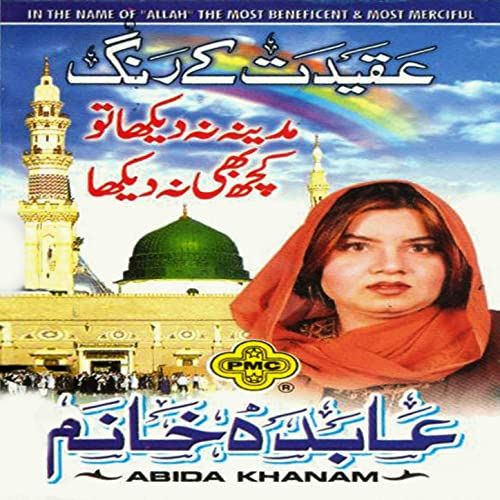 Bolo Haider Qalandar By Abida Khanam On Amazon Music