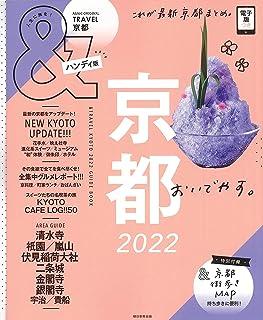 &TRAVEL 京都 2022【ハンディ版】 (アサヒオリジナル)