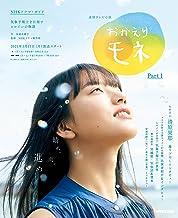 連続テレビ小説 おかえりモネ Part1 NHKドラマ・ガイド