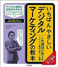 表紙: いちばんやさしいデジタルマーケティングの教本 人気講師が教えるメディアと販促の新しい基礎 「いちばんやさしい教本」シリーズ | 田村 修