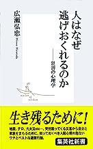 表紙: 人はなぜ逃げおくれるのか――災害の心理学 (集英社新書) | 広瀬弘忠