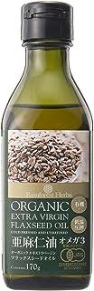 JASオーガニック認定 エキストラ バージン フラックスシードオイル 有機 亜麻仁油 170g 1本 organic extra virgin flaxseed oil