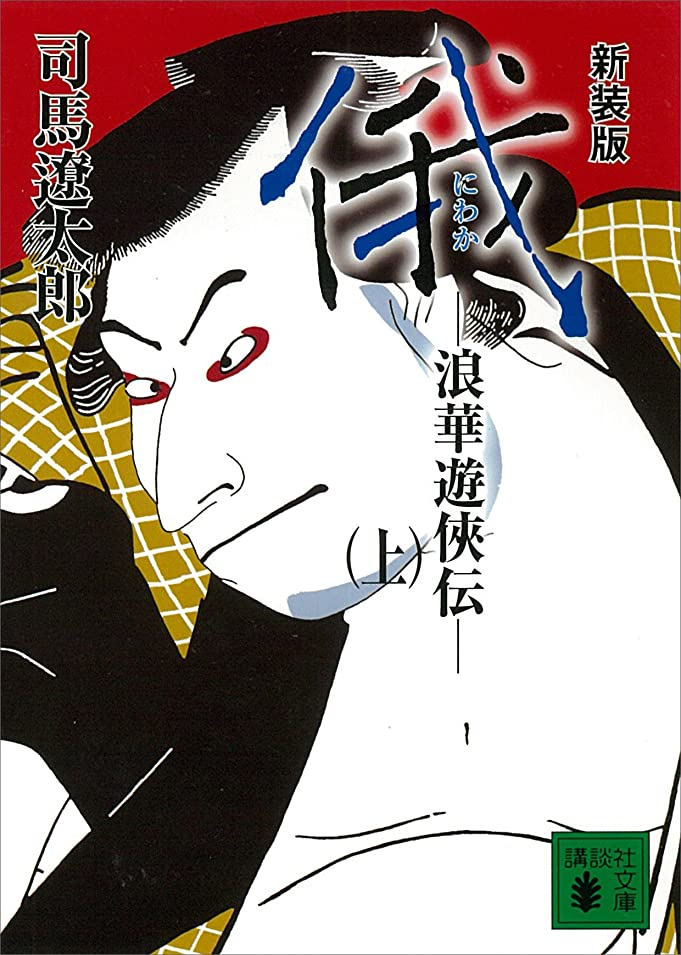 スポンサー完全におばあさん新装版 俄 浪華遊侠伝(上) (講談社文庫)