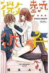 微熱彼氏 (YLC Collection) Kindle版