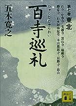 表紙: 百寺巡礼 第七巻 東北 (講談社文庫) | 五木寛之