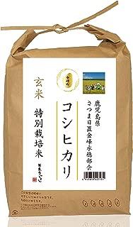【玄米】 鹿児島県産 さつま日置金峰水稲部会のお米 特別栽培米 コシヒカリ(そのまま米びつとして使えるクラフト袋仕様) 5kg 令和元年産