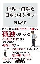 表紙: 世界一孤独な日本のオジサン (角川新書)   岡本 純子