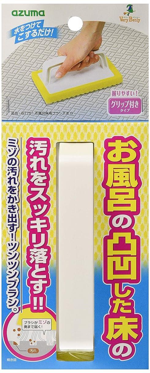 作業真珠のようなソフィーアズマ バススポンジ 凸凹床掃除に便利なお風呂床用スポンジブラシ