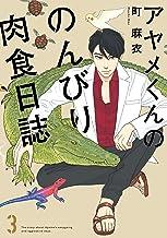 表紙: アヤメくんののんびり肉食日誌(3) (FEEL COMICS) | 町麻衣
