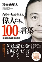 表紙: 自分を大きく変える偉人たち、100の言葉 Dr.苫米地式名言活用術 TAC出版   苫米地 英人