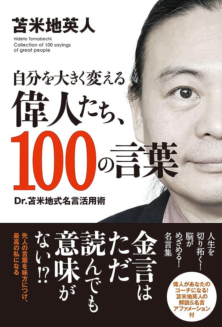 ハプニング藤色倉庫自分を大きく変える偉人たち、100の言葉 Dr.苫米地式名言活用術 TAC出版