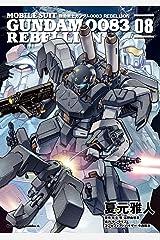 機動戦士ガンダム0083 REBELLION(8) (角川コミックス・エース) Kindle版