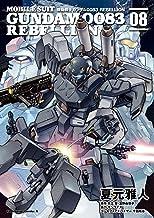機動戦士ガンダム0083 REBELLION(8) (角川コミックス・エース)