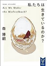 表紙: 私たちは生きているのか? Are We Under the Biofeedback? Wシリーズ (講談社タイガ) | 森博嗣