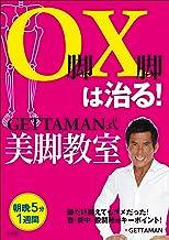 表紙: O脚X脚は治る!GETTAMAN式美脚教室 | GETTAMAN
