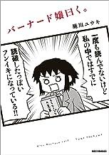 表紙: バーナード嬢曰く。: 1 (REXコミックス)   施川 ユウキ