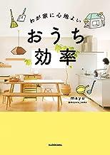 表紙: わが家に心地よい おうち効率 | mayu