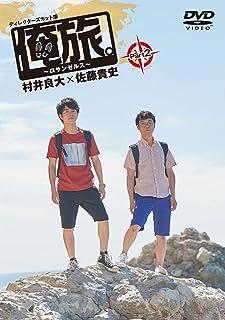 俺旅。~ロサンゼルス ~Part 2 村井良大×佐藤貴史 [DVD]