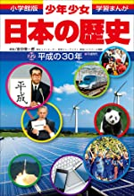 表紙: 学習まんが 少年少女日本の歴史 平成の30年 | 森本一樹